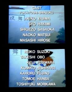 My My Mai Japanses Credits