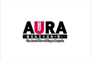 Aura The Last War of Koga Maryuin title card subtitled