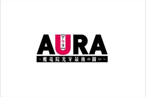 Aura The Last War of Koga Maryuin title card